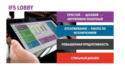 Усовершенствованная наглядность бизнес-процессов с IFS Lobby
