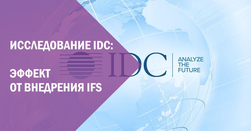 IDC: Экономический эффект от внедрения ERP IFS