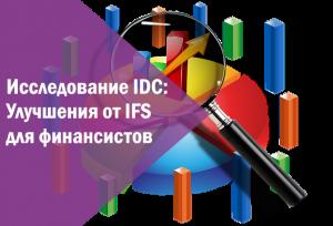 4 улучшения от ERP-решения IFS для финансистов