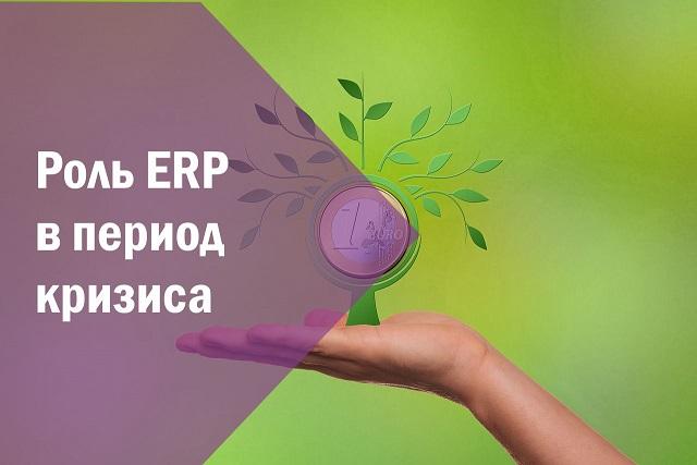 Роль ERP в период кризиса