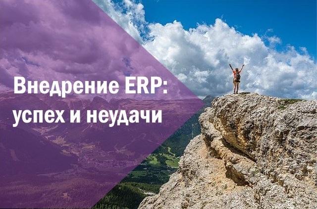 Внедрение ERP: успех и неудачи
