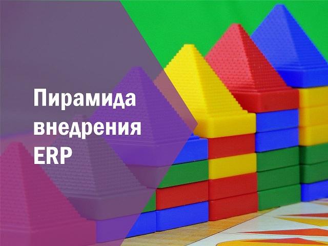 Пирамида внедрения ERP