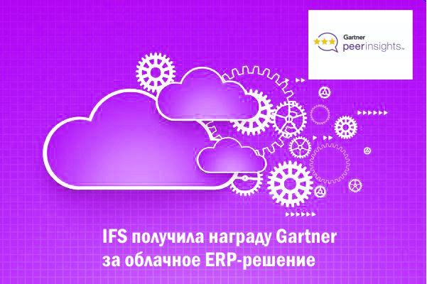 IFS получила награду Gartner Peer Insights Customers 'Choice